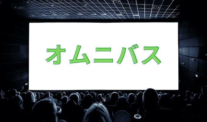 オムニバスとは?意味や形式とおすすめのオムニバス映画【保存版】