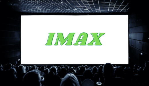 IMAXとは?IMAXの特徴とIMAXを観れる映画館を解説!